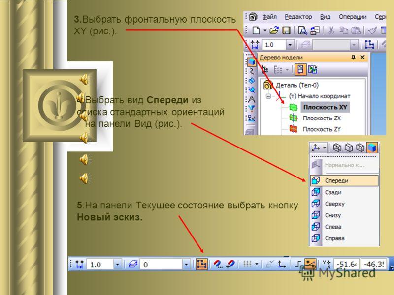 Алгоритм построения объемной модели произвольной формы. 1.Запустите программу КОМПАС 3D LT Пуск/ Программы/ АСКОН/ КОМПАС- 3DLT V8. 2.Выберите Деталь выполнив команду Файл/ Создать/ Деталь.
