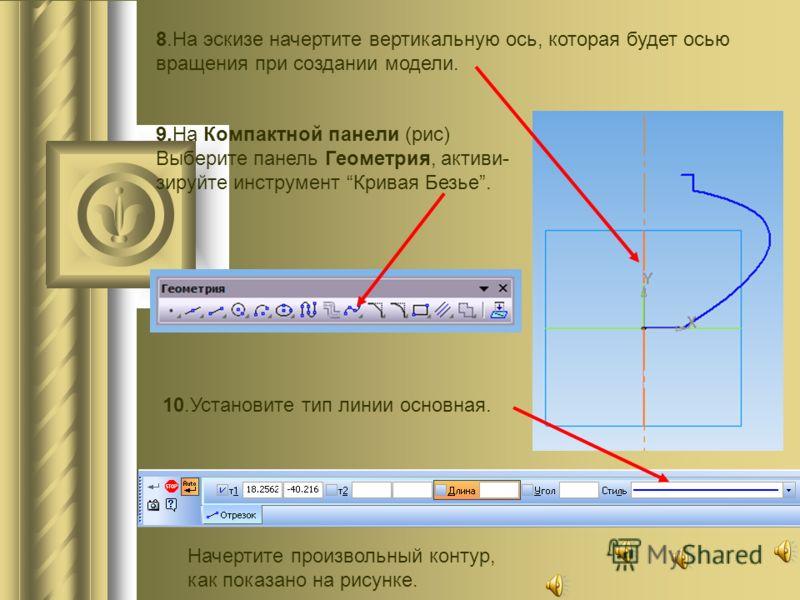6.На Компактной панели (рис) выберите панель Геометрия. 7.Активизируйте инструмент отрезок. Выберите тип линии – осевая.