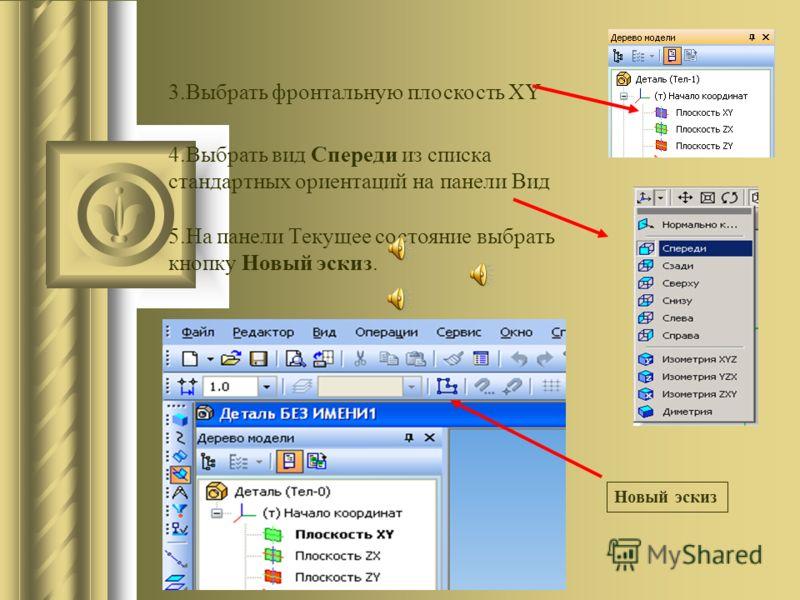 Алгоритм построения объёмной модели с помощью операции Вращения 1.Запустить программу КОМПАС 3D LT Пуск/Программы/АСКОН/ КОМПАС- 3DLT V11 2.Выбрать Деталь, выполнив команду Файл / Создать/Деталь