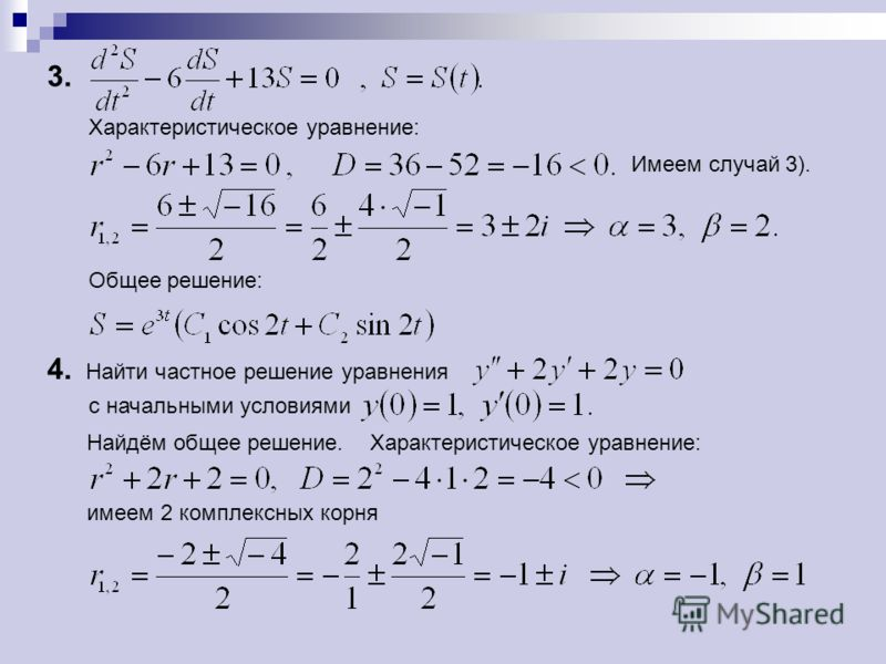 3. Характеристическое уравнение: Имеем случай 3). Общее решение: 4. Найти частное решение уравнения с начальными условиями Найдём общее решение. Характеристическое уравнение: имеем 2 комплексных корня
