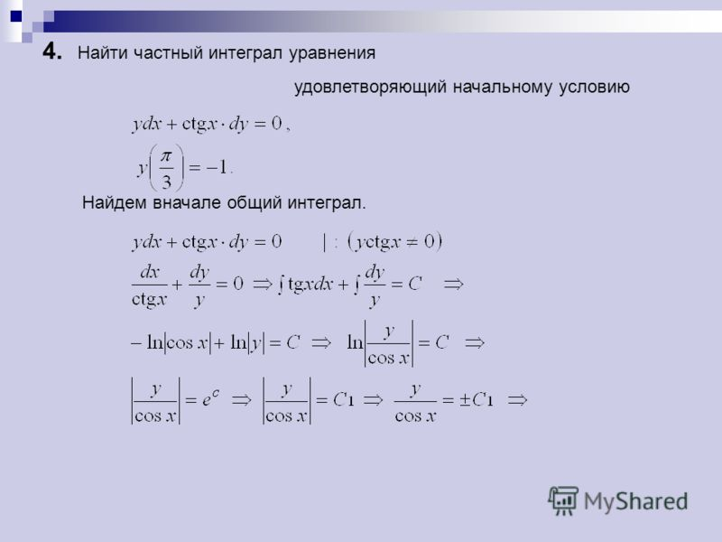 4. Найти частный интеграл уравнения удовлетворяющий начальному условию Найдем вначале общий интеграл.