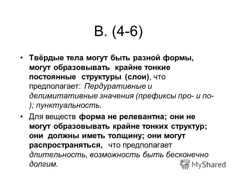 B. (4-6) Твёрдые тела могут быть разной формы, могут образовывать крайне тонкие постоянные структуры (слои), что предполагает: Пердуративные и делимитативные значения (префиксы про- и по- ); пунктуальность. Для веществ форма не релевантна; они не мог