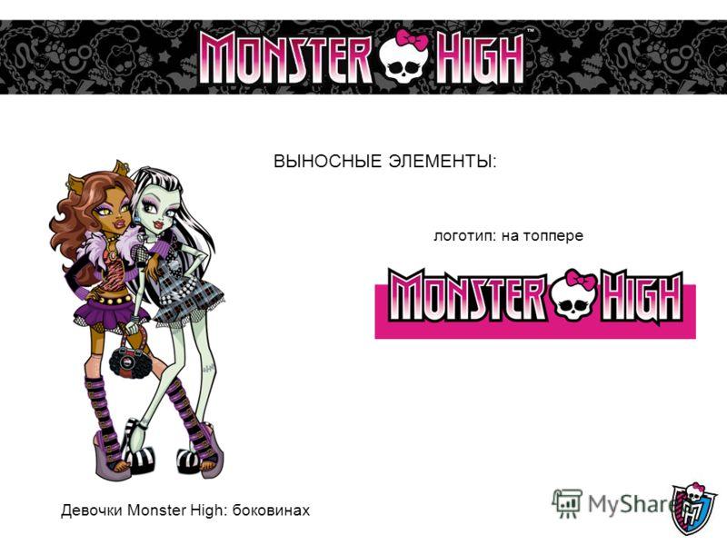 логотип: на топпере Девочки Monster High: боковинах ВЫНОСНЫЕ ЭЛЕМЕНТЫ: