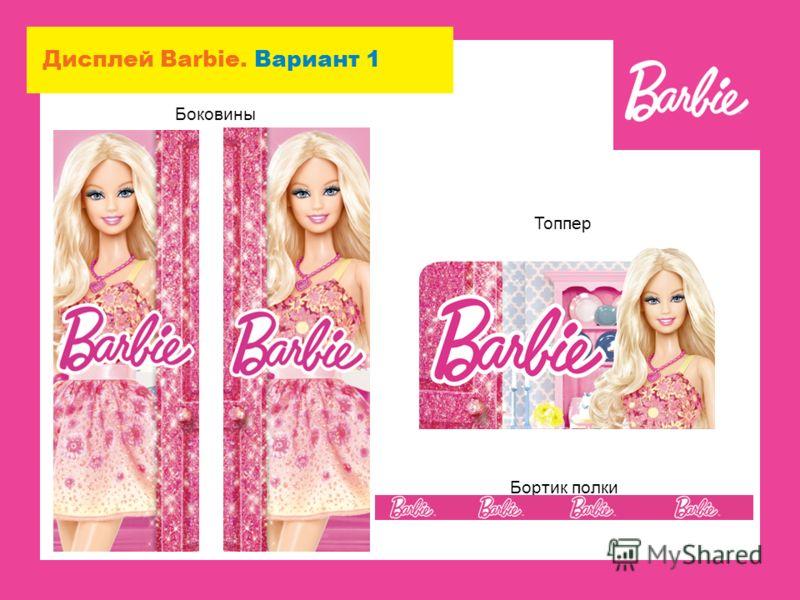Боковины Топпер Бортик полки Дисплей Barbie. Вариант 1