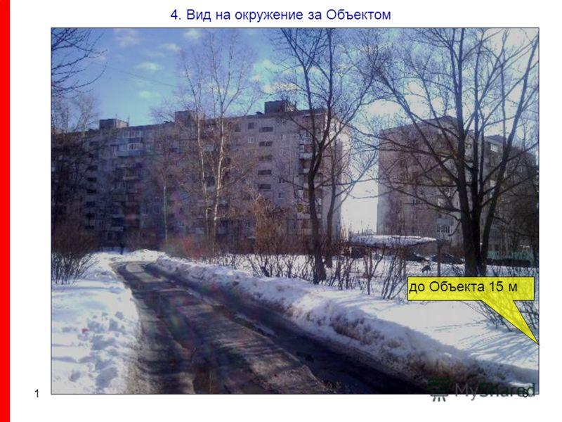 16 4. Вид на окружение за Объектом до Объекта 15 м