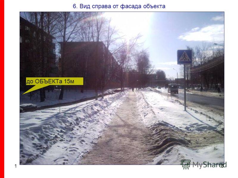 18 6. Вид справа от фасада объекта до ОБЪЕКТа 15м