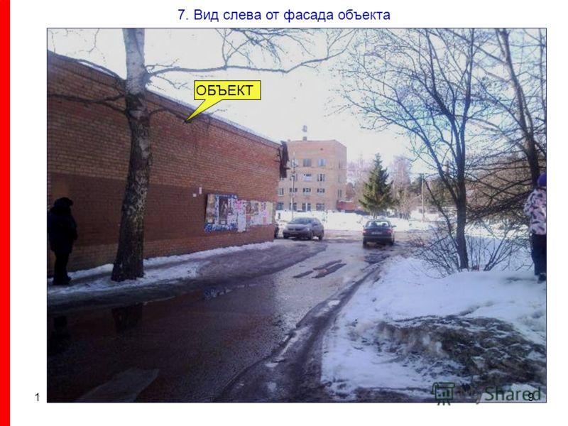 19 7. Вид слева от фасада объекта ОБЪЕКТ