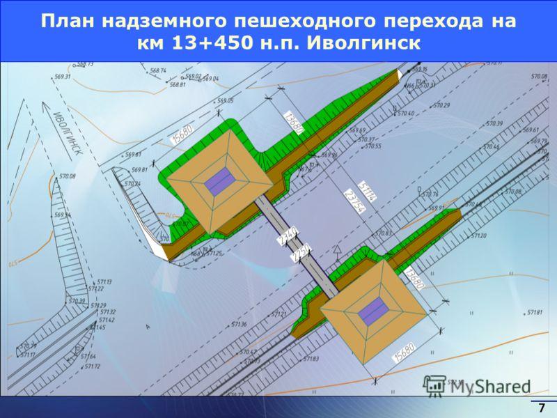 План надземного пешеходного перехода на км 13+450 н.п. Иволгинск 7