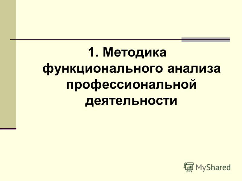 1. Методика функционального анализа профессиональной деятельности