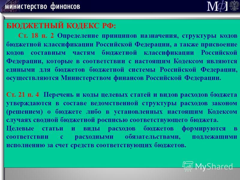 БЮДЖЕТНЫЙ КОДЕКС РФ: Ст. 18 п. 2 Определение принципов назначения, структуры кодов бюджетной классификации Российской Федерации, а также присвоение кодов составным частям бюджетной классификации Российской Федерации, которые в соответствии с настоящи