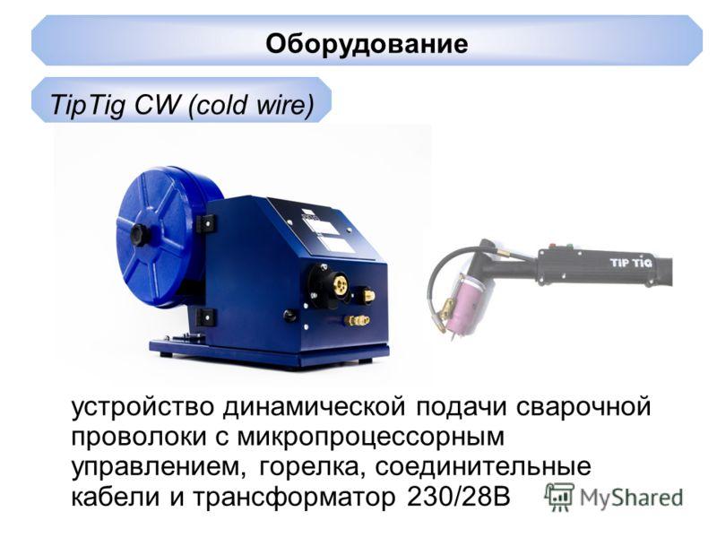устройство динамической подачи сварочной проволоки с микропроцессорным управлением, горелка, соединительные кабели и трансформатор 230/28В Оборудование TipTig CW (cold wire)