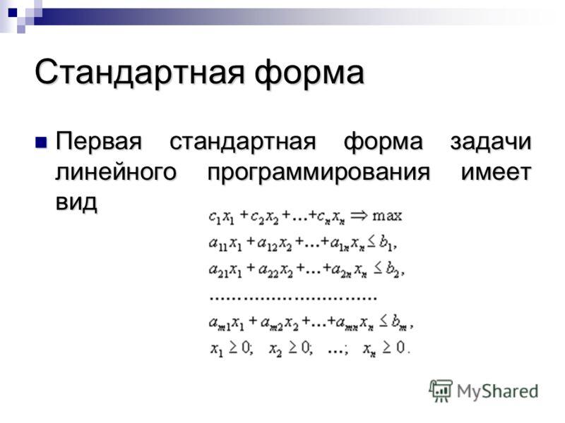 Стандартная форма Первая стандартная форма задачи линейного программирования имеет вид Первая стандартная форма задачи линейного программирования имеет вид