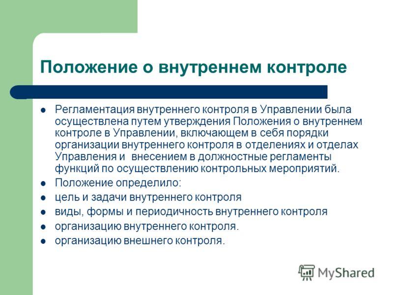 Положение о внутреннем контроле Регламентация внутреннего контроля в Управлении была осуществлена путем утверждения Положения о внутреннем контроле в Управлении, включающем в себя порядки организации внутреннего контроля в отделениях и отделах Управл