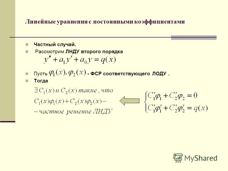 Линейные уравнения с постоянными коэффициентами Частный случай. Рассмотрим ЛНДУ второго порядка Пусть - ФСР соответствующего ЛОДУ. Тогда