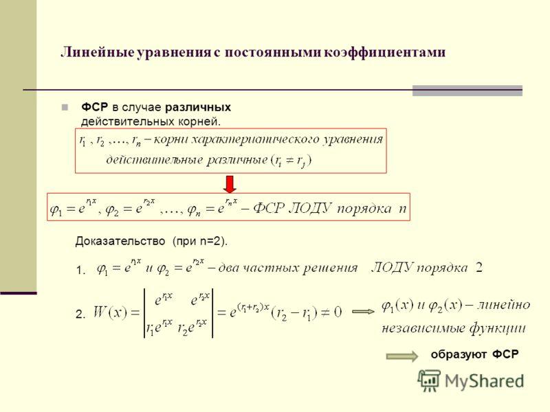 Линейные уравнения с постоянными коэффициентами ФСР в случае различных действительных корней. Доказательство (при n=2). 1.1. 2. образуют ФСР