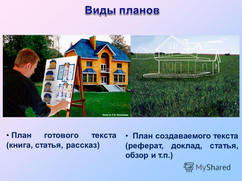 План готового текста (книга, статья, рассказ) План создаваемого текста (реферат, доклад, статья, обзор и т.п.)