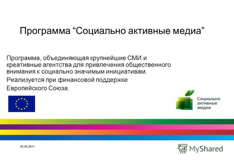 Программа Социально активные медиа Программа, объединяющая крупнейшие СМИ и креативные агентства для привлечения общественного внимания к социально значимым инициативам. Реализуется при финансовой поддержке Европейского Союза. 08.06.2011