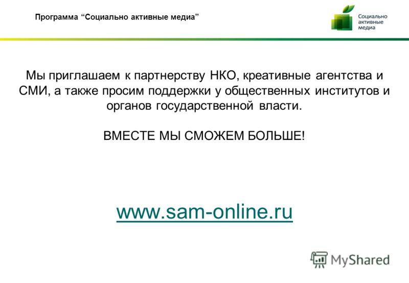 Мы приглашаем к партнерству НКО, креативные агентства и СМИ, а также просим поддержки у общественных институтов и органов государственной власти. ВМЕСТЕ МЫ СМОЖЕМ БОЛЬШЕ! www.sam-online.ru www.sam-online.ru Программа Социально активные медиа