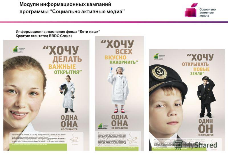 Информационная кампания фонда Дети наши Креатив агентства BBDO Group) Модули информационных кампаний программы Социально активные медиа