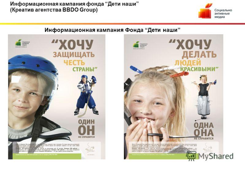 Информационная кампания Фонда Дети наши Информационная кампания фонда Дети наши (Креатив агентства BBDO Group)