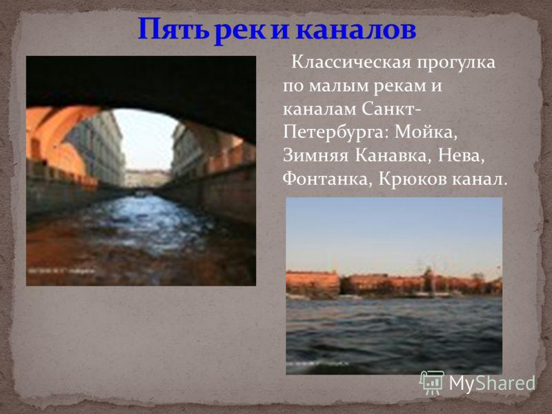 Классическая прогулка по малым рекам и каналам Санкт- Петербурга: Мойка, Зимняя Канавка, Нева, Фонтанка, Крюков канал.