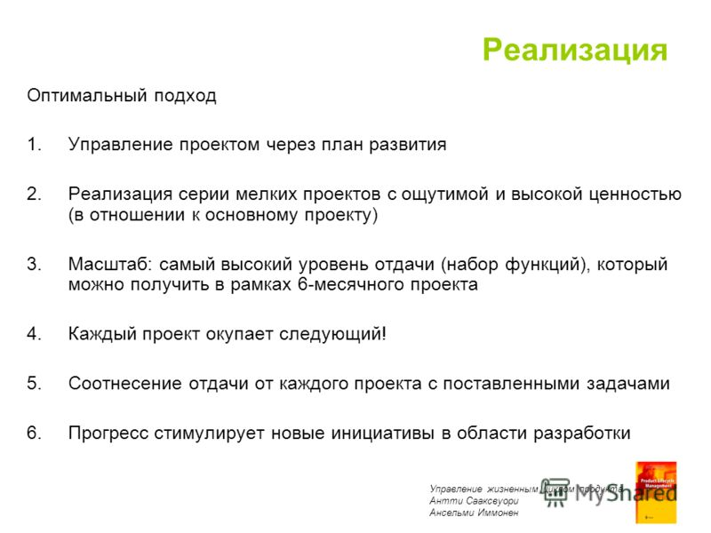 Product Lifecycle Management Antti Sääksvuori Anselmi Immonen Реализация Оптимальный подход 1.Управление проектом через план развития 2.Реализация серии мелких проектов с ощутимой и высокой ценностью (в отношении к основному проекту) 3.Масштаб: самый