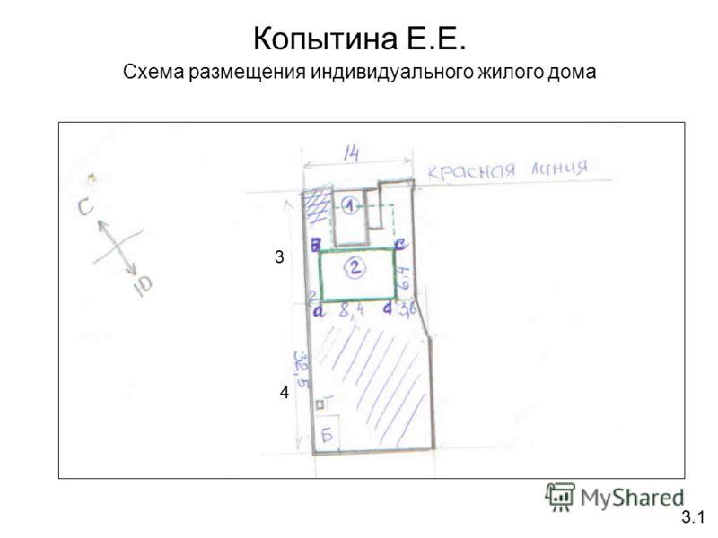 Копытина Е.Е. Схема размещения индивидуального жилого дома 3.1 3 4