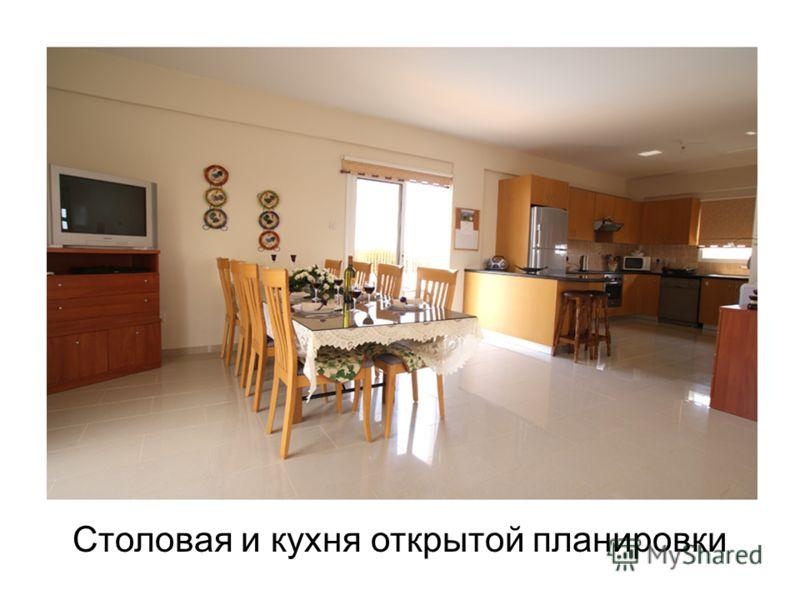 Столовая и кухня открытой планировки
