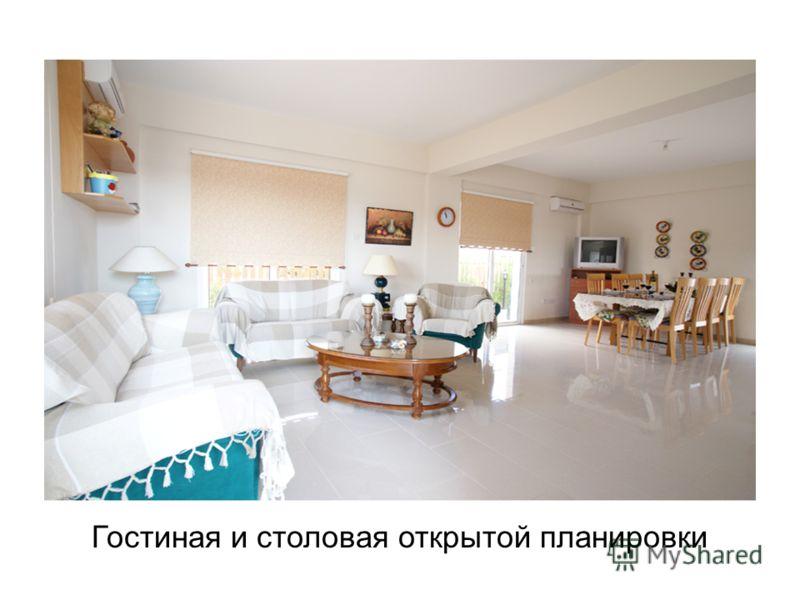 Гостиная и столовая открытой планировки