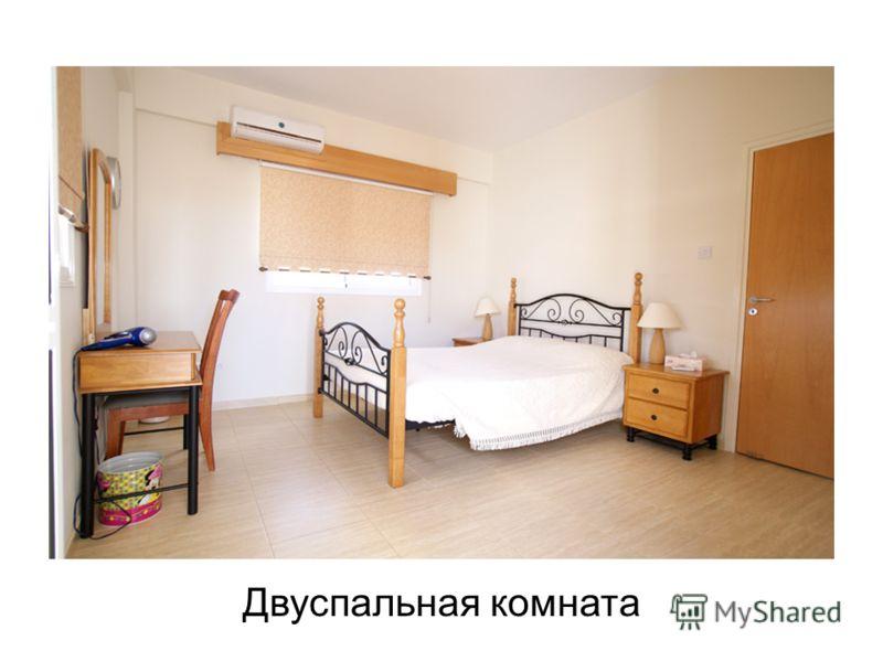 Двуспальная комната