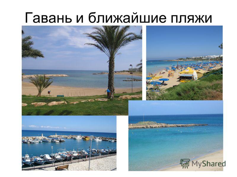Гавань и ближайшие пляжи