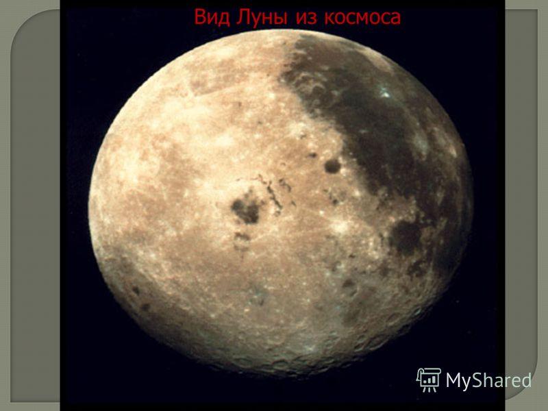 Вид Луны из космоса