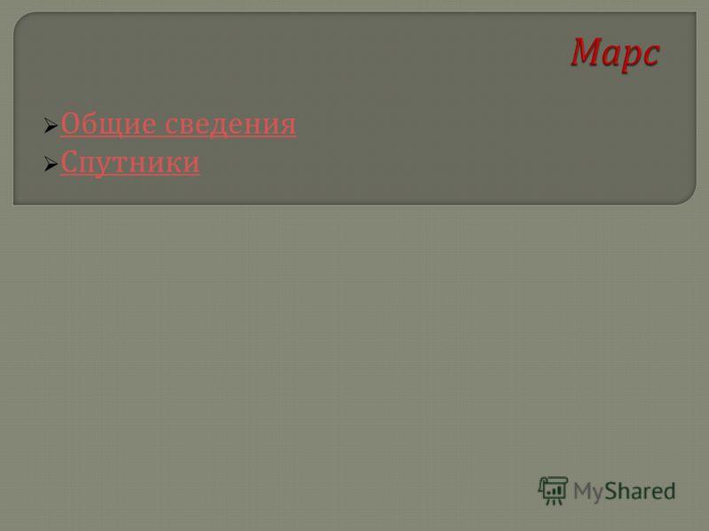 Общие сведения Общие сведения Спутники