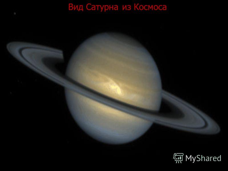 Вид Сатурна из Космоса
