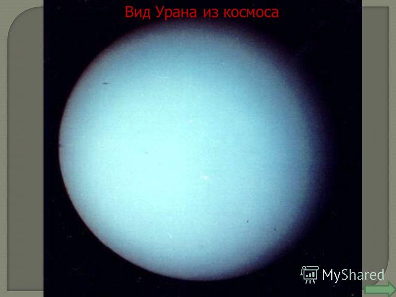 Вид Урана из космоса