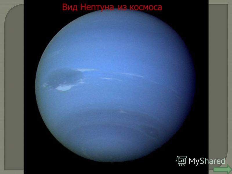 Вид Нептуна из космоса