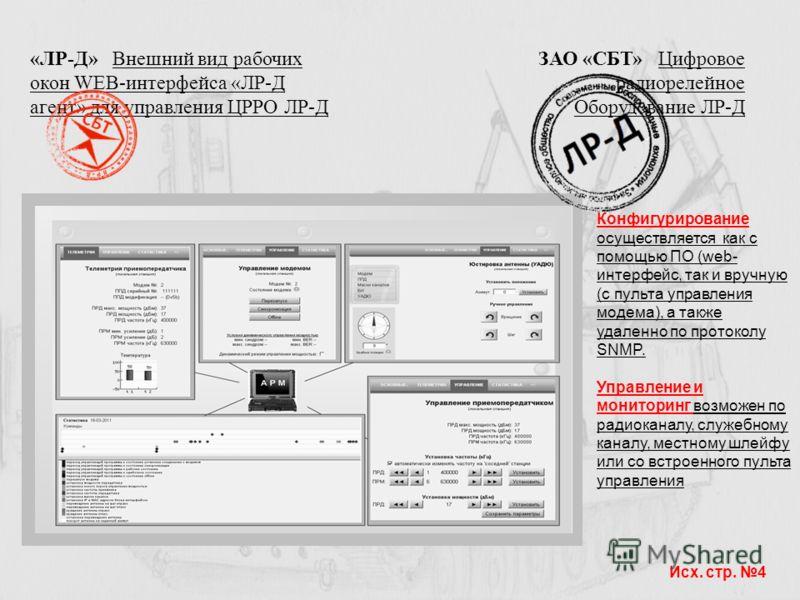 «ЛР-Д» Внешний вид рабочих окон WEB-интерфейса «ЛР-Д агент» для управления ЦРРО ЛР-Д ЗАО «СБТ» Цифровое радиорелейное Оборудование ЛР-Д Конфигурирование осуществляется как с помощью ПО (web- интерфейс, так и вручную (с пульта управления модема), а та