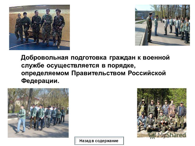 Добровольная подготовка граждан к военной службе осуществляется в порядке, определяемом Правительством Российской Федерации. Назад в содержание