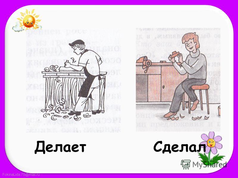 FokinaLida.75@mail.ru Решают Решили