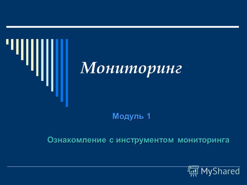 Мониторинг Модуль 1 Ознакомление с инструментом мониторинга Ознакомление с инструментом мониторинга