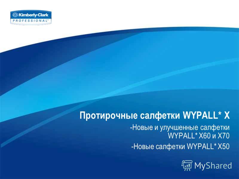 Протирочные салфетки WYPALL* X -Новые и улучшенные салфетки WYPALL* X60 и X70 -Новые салфетки WYPALL* X50