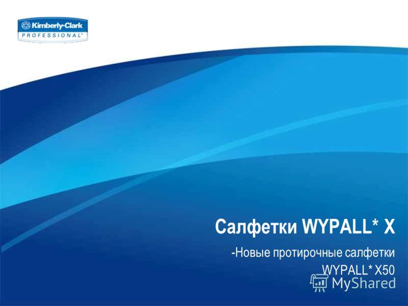 Салфетки WYPALL* X -Новые протирочные салфетки WYPALL* X50