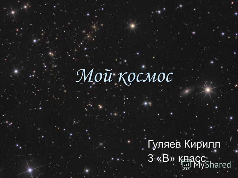 Мой космос Гуляев Кирилл 3 «В» класс