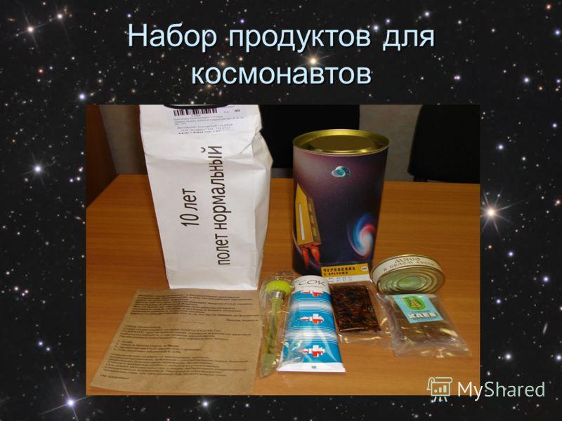 Набор продуктов для космонавтов
