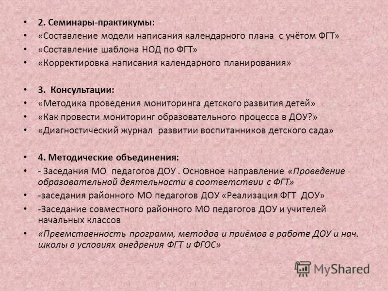 Утвердить годовой план работы учреждения на 2011 - 2012г .  6. ... обеспечивающих переход ДОУ на ФГТ; б)...
