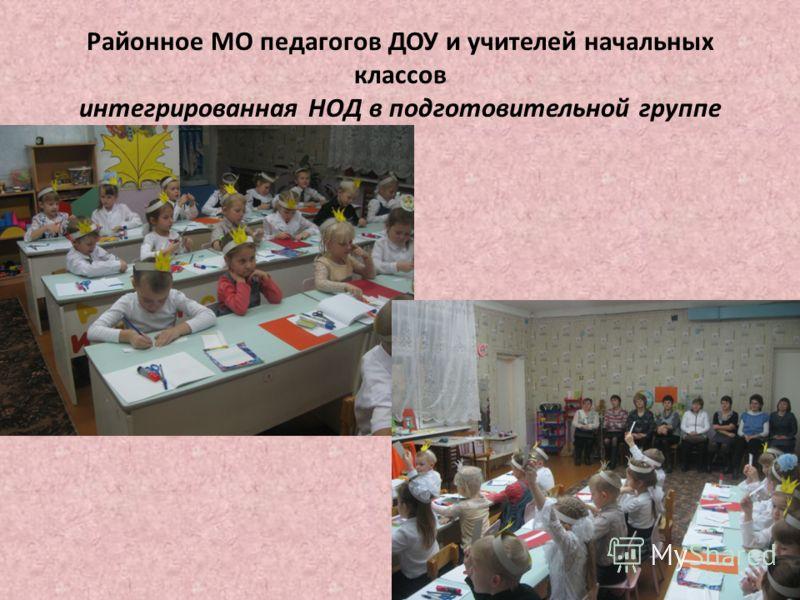 Районное МО педагогов ДОУ и учителей начальных классов интегрированная НОД в подготовительной группе