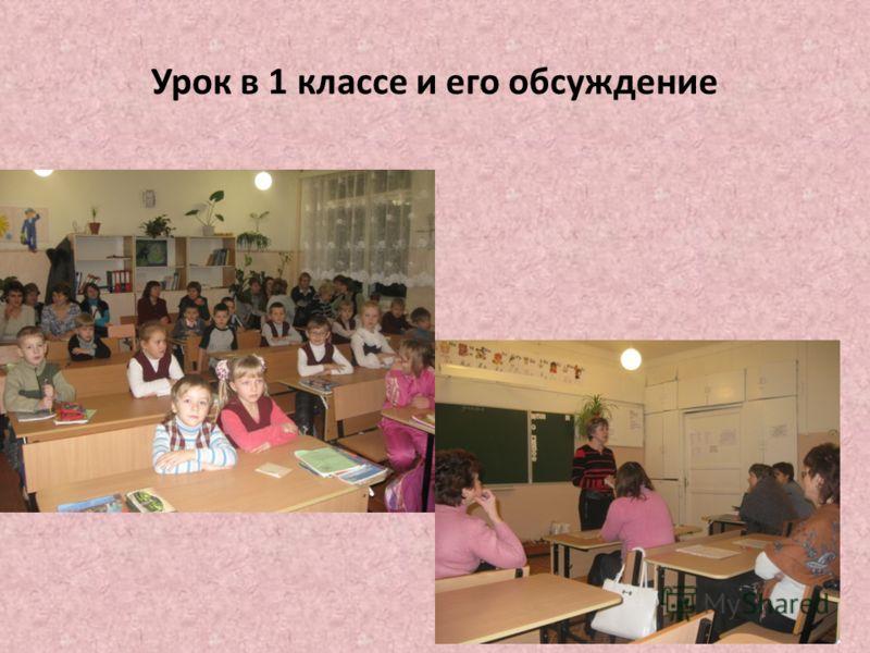 Урок в 1 классе и его обсуждение