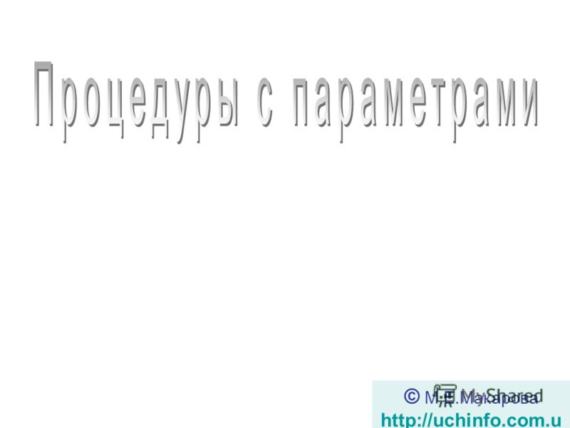 © М.Е.Макарова http://uchinfo.com.u a http://uchinfo.com.u a
