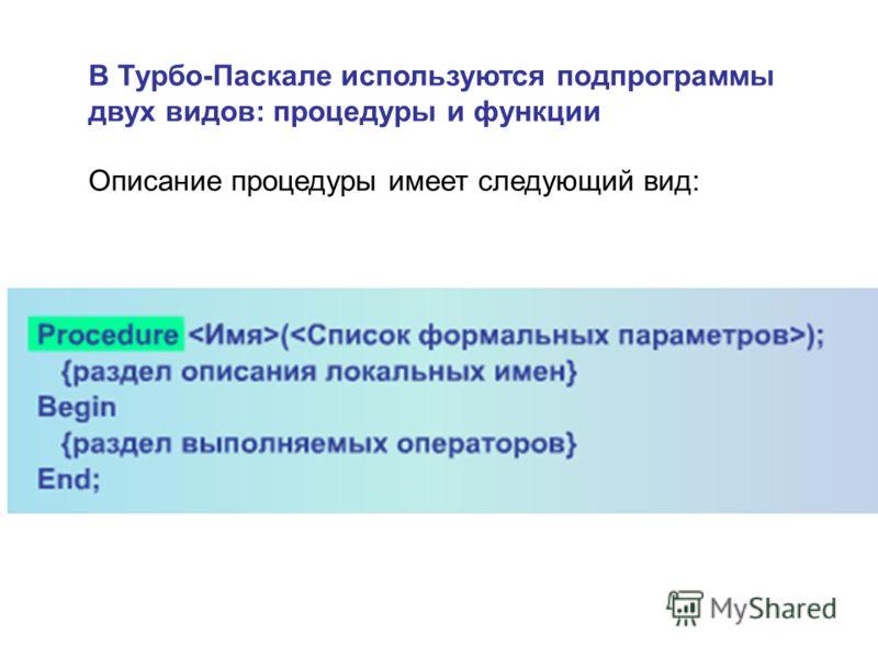 В Турбо-Паскале используются подпрограммы двух видов: процедуры и функции Описание процедуры имеет следующий вид: