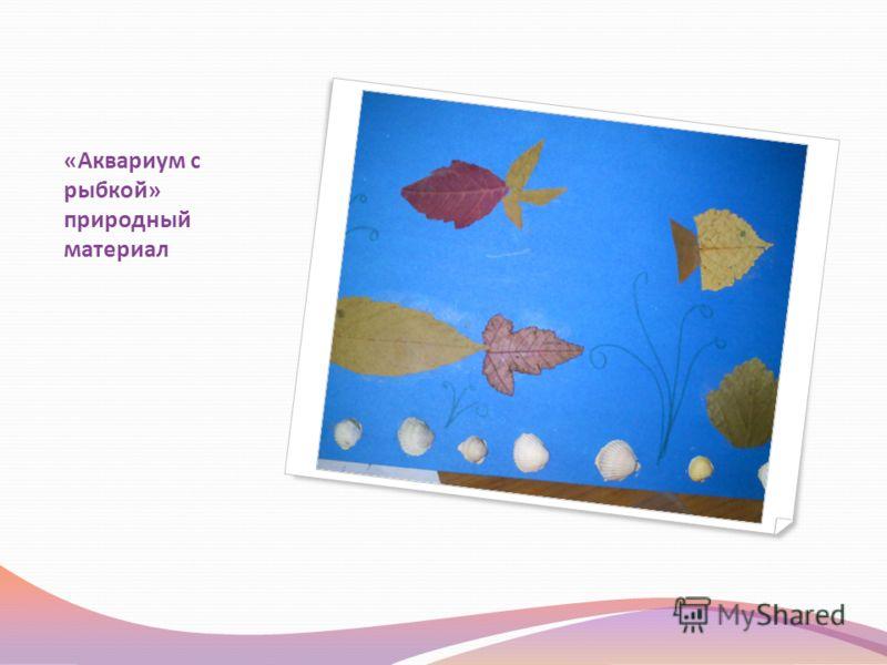 «Аквариум с рыбкой» природный материал